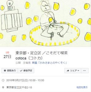 映画「かみさまとのやくそく」上映会 05/27(日) @ こそだて喫茶cotoca