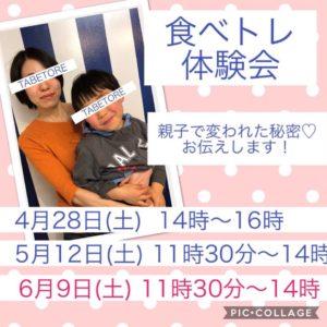 食べトレ体験会 6/9(土) @ こそだて喫茶cotoca