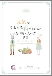 【AM・2F】元気なこどもを育てるための食べ物・食べ方講座 2018/7/5(木) @ こそだて喫茶cotoca