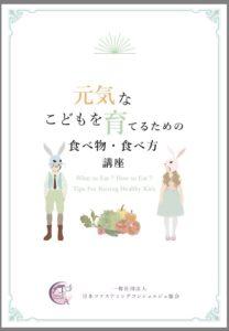 【AM・2F】元気なこどもを育てるための食べ物・食べ方講座 2018/6/23(土) @ こそだて喫茶cotoca