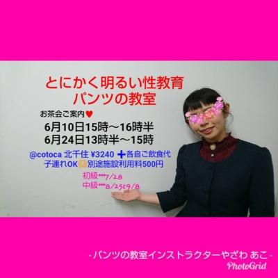 【貸切】パンツの教室お茶会 2018/6/24(日) @ こそだて喫茶cotoca
