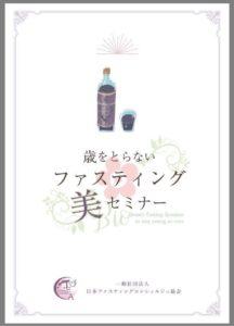 歳をとらないファスティング美セミナー 6/19(火) @ こそだて喫茶cotoca
