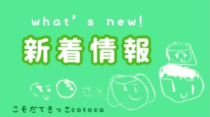 whats_new